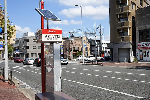 別府六丁目バス停
